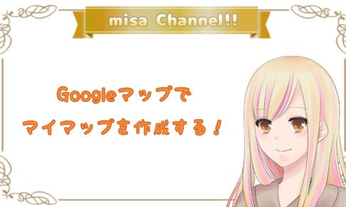 Googleマップでマイマップを作成!