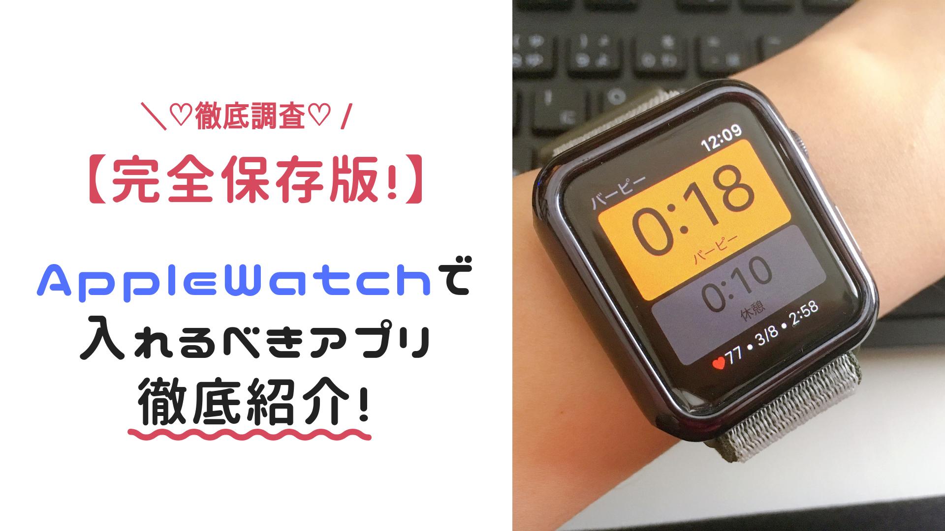 【完全保存版】AppleWatchに必須のおすすアプリ35選【2019年最新】